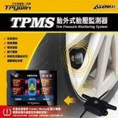 Trywin TPMS MS 簡易胎外氣嘴式胎壓監測器