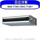 《全省含標準安裝》日立【RAD-71SK1/RAC-71SK1】變頻吊隱式分離式冷氣11坪 優質家電