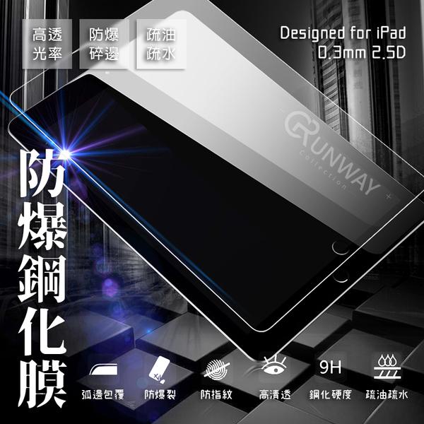 ipad pro 9.7吋 9H 鋼化 玻璃膜 0.3mm 弧邊 mini 2 3 air2 疏油疏水 保護膜 玻璃貼 保護貼