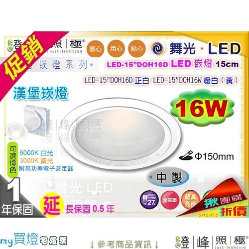 【舞光LED】LED-16W / 15cm。超亮LED崁燈 鋁製 附高功變壓器 保固延長 #15DOH16D【燈峰照極my買燈】