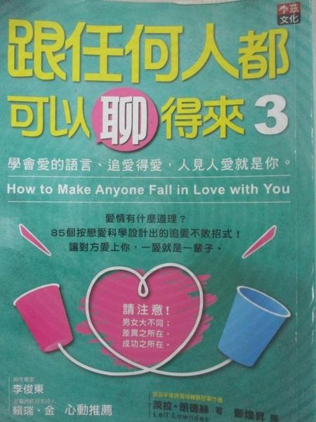 【書寶二手書T4/兩性關係_BX7】跟任何人都可以聊得來3-學會愛的語言、追愛得愛_萊拉.朗德絲
