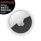 Apple AirTag智能定位尋物防丟器 一入+保護套