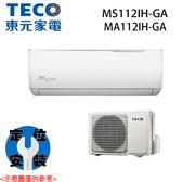 【TECO東元】17-18坪 變頻冷暖分離式冷氣 MA112IH-GA/MS112IH-GA 基本安裝免運費