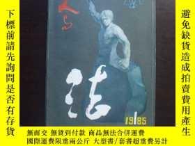 二手書博民逛書店罕見【創刊號】人與法:1985年第1期(雙月刊)創刊號Y1229