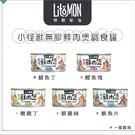 LitoMon怪獸部落[犬貓無膠鮮肉煲副食罐,5種口味,80g,泰國製](一箱24入)