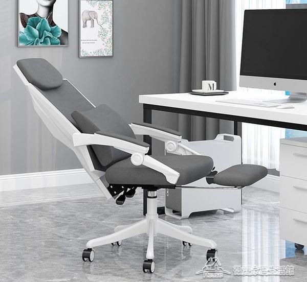 人體工學椅 電腦椅座椅腰枕舒適電競椅椅子可躺午睡人體工學椅【快速出貨】