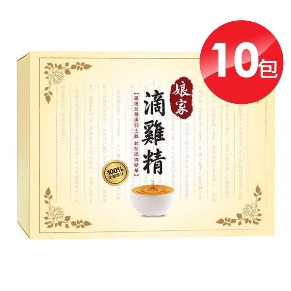 民視 娘家 滴雞精 65ml*10入 (低溫宅配) 專品藥局【2011421】