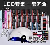 美甲工具套裝/LED全套初學者光療機指甲油光療「歐洲站」