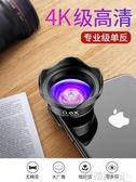碩圖廣角手機鏡頭通用單反外置高清變焦微距魚眼三合一套裝蘋果相機長焦攝像頭拍照 伊蒂斯