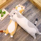 貓咪睡覺抱枕長條枕頭可愛布娃娃公仔女孩毛絨玩具懶人床上大玩偶【快速出貨限時八折】