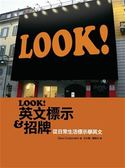 (二手書)Look! 英文標示&招牌──從日常生活標示學英文(20K)