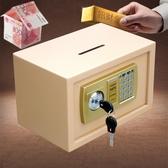 迷你小型小店密碼收銀投幣式保險箱保險柜
