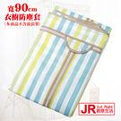 【JR創意生活】加厚款 條紋綠 衣櫥專用布套 90*45*180cm 不織布 衣櫥防塵套(只有布套)