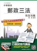 書郵政三法完全攻略〈三民上榜生強力 〉〈中華郵政〈 〉考試 〉〈106