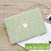 電腦殼 macbook air保護殼13.3蘋果筆記本pro13電腦12寸皮質套15寸外殼15.6全套超輕 唯伊時尚