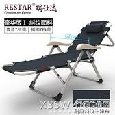 瑞仕達折疊椅子辦公室躺椅折疊午休沙灘懶人椅午睡床多功能靠背椅CY『新佰數位屋』