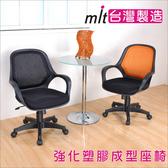 《DFhouse》維亞一體成型辦公椅-3色橘色