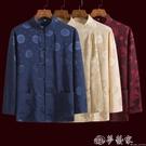 長袖唐裝 唐裝男長袖單上衣中老年人中國風爸爸裝50-70歲爺爺裝夏季外套裝 夢藝