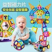 積木 磁力片積木兒童益智積木早教玩具智力開發百變拼插拼裝套裝 16 育心館 雙十一特惠