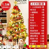 台灣現貨24小時 聖誕節裝飾品 1.5米聖誕樹套餐店面裝飾聖誕樹豪華松針聖誕樹套裝  愛丫愛丫 JD