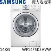 【24期0利率+基本安裝+舊機回收】WF14F5K3AVW/TW SAMSUNG 三星 14公斤 滾筒 洗衣機 公司貨