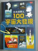 【書寶二手書T1/少年童書_WEY】小小科學人:100宇宙大發現_艾力克斯‧弗斯