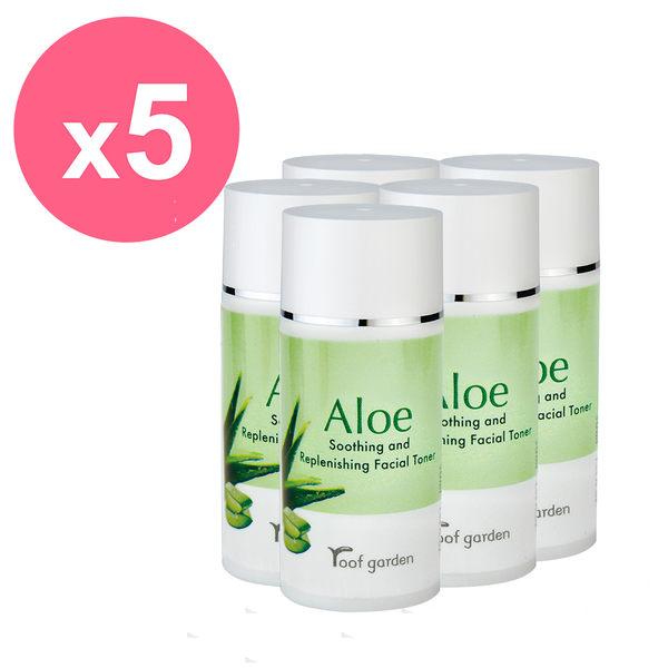 【團購5入】Roof Garden蘆薈平衡化妝水(30ml*5) 專櫃高機能控油保濕化妝水