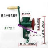 家用鑄鐵手搖絞磨機 手動磨粉機小型粉碎機磨面機 絞肉機研磨器220V 小時光生活館