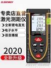 深達威紅外線測距儀激光測距儀充電高精度電子尺量房儀手持測量儀『新佰數位屋』