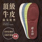 【無味熊】頂級牛皮 除臭鞋墊 - 女用 (2雙)