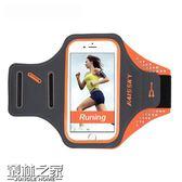 店長推薦▶運動手機臂包男女跑步裝備臂套腕包戶外用品蘋果6s plus臂帶 5 6p