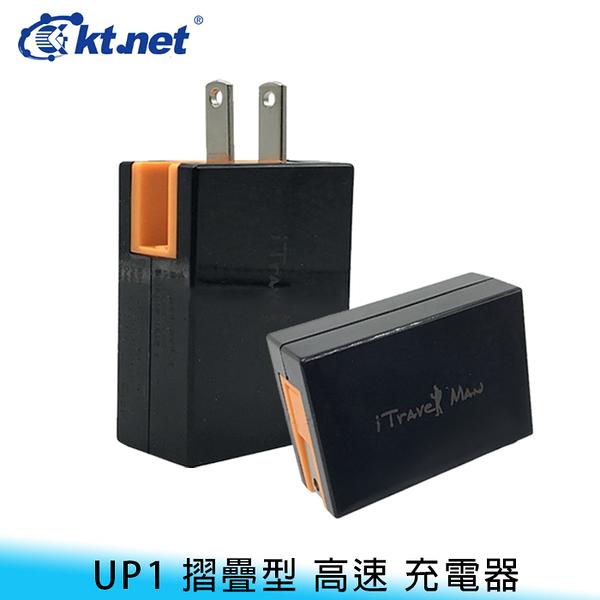 【妃航】廣鐸/Kt.net UP1 雙孔/雙USB 2.1A 摺疊/便攜 高速 旅充/充電器/充電頭 手機/平板