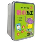 趣味數學桌遊:數小為王【54張卡牌+收納鐵盒】