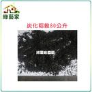 【綠藝家001-A41】炭化稻穀(碳化稻...
