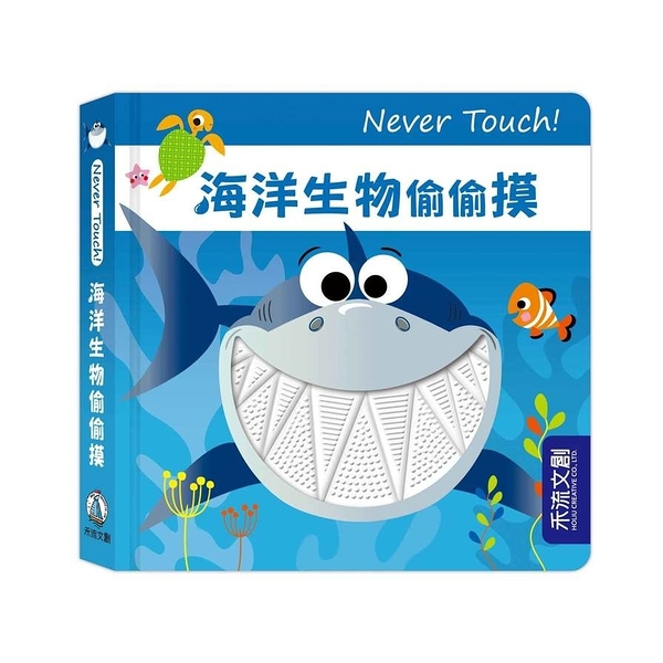 Never touch海洋動物偷偷摸