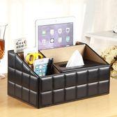面紙盒 茶幾紙巾盒客廳抽紙盒 裝電視遙控器的收納盒子家用創意簡約可愛 麻吉部落