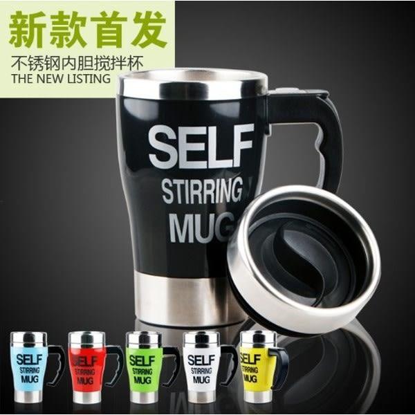 電動咖啡杯攪拌杯 電動懶人杯 奶茶咖啡 旋轉攪拌杯(隨機色)-MY