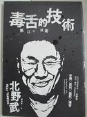 【書寶二手書T9/文學_CNS】毒舌的技術_北野武
