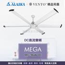 《預購-訂製品》 阿拉斯加 MEGA系列 MG-96W DC 霧白色 吊扇 / DC直流 100V~240V / 96吋 工業風