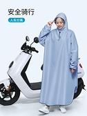 雨衣 電動電瓶車帶袖雨衣男女款摩托車長款全身防暴雨加厚單人騎行雨披 美物居家 免運