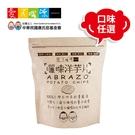 【愛不囉嗦】囉嗦洋芋片 - 210g/包 ( 出貨日5/26之後 )