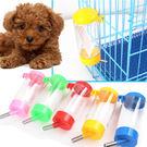 寵物飲水器  寵物簡單飲水器 水瓶 寵物餐具 可掛式掛鉤  顏色可挑☆米荻創意精品館