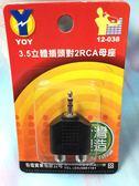 【3.5立體插頭對2RCA母座 12-038】410307插座 影音周邊【八八八】e網購
