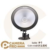 ◎相機專家◎ 預購 Godox 神牛 CL10 LED 彩色氛圍燈 直播環境燈 RGB 特效 USB供電 遙控器 公司貨