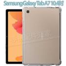 【四角強化】Samsung Galaxy Tab A7 10.4吋 四角加厚透明套/保謢套/SM-T505/SM-T500-ZW