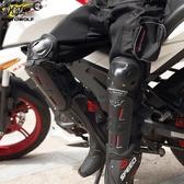 摩托車四件套騎士騎行護膝護肘防摔機車越野護腿防風四季 蜜拉貝爾
