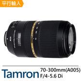 TAMRON SP 70-300mm F/4-5.6 Di VC(A005)單眼相機 鏡頭