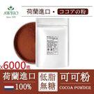 100%荷蘭微卡低脂無糖可可粉共6000公克(6袋)(家庭號)(可供烘焙做蛋糕)【美陸生技AWBIO】