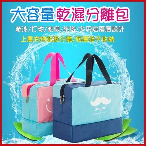 (特價出清) 韓版大容量乾濕分離防水收納包 游泳健身運動收納袋【AE16160】i-style居家生活