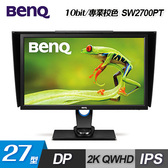 【BenQ】27型 2K 廣色域專業攝影修圖螢幕(SW2700PT)